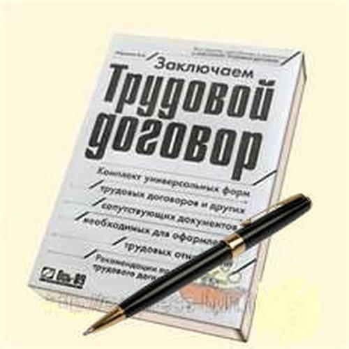 трудовой договор