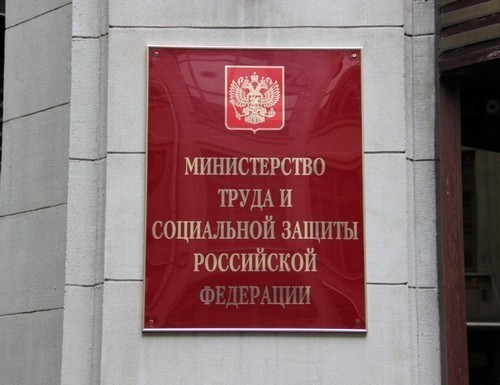 Минтруд РФ