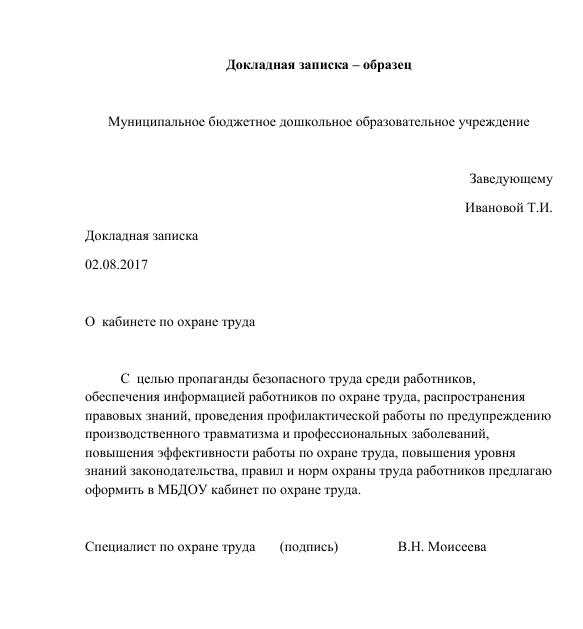 форма докладной записки